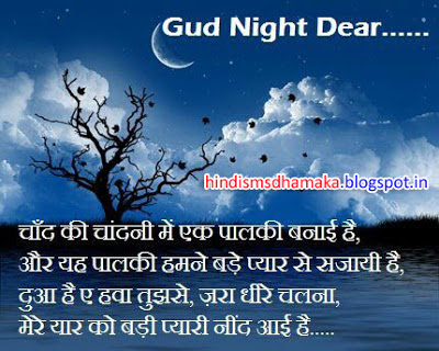 Good Night Wallpaper Love Sms : Good Night Dear Good Night SMS Wallpaper Hindi SMS Dhamaka