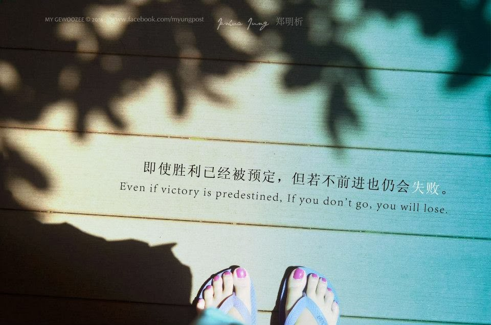 郑明析, Joshua Jung, Providence, Proverb, Religion, Faith, Inspiration, Foot, Nail painting, Wooden floor, Victory, Predestined, lose