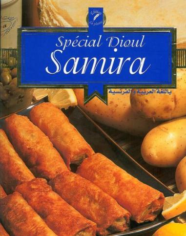 كتاب خاص بالديول لـ سميرة ( بالعربية والفرنسية )