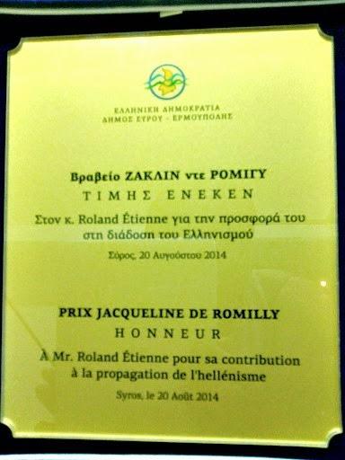 """Prix """"Jacqueline de ROMILLY""""  2014"""