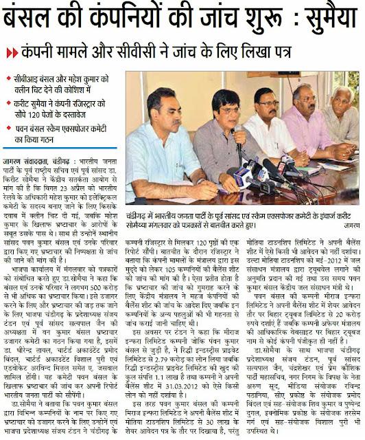 चंडीगढ़ में भारतीय जनता पार्टी के पूर्व सांसद एवं स्कैम एक्सपोजर कमेटी के इंचार्ज किरीट सोमैया मंगलवार को पत्रकारों से बातचीत करते हुए। साथ में चंडीगढ़ के पूर्व सांसद सत्य पाल जैन।