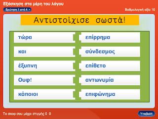 http://users.sch.gr/chrysantor/Meritoulogou/meritoulogou/quiz.swf