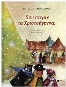 Πού πήγαν τα Χριστούγεννα;