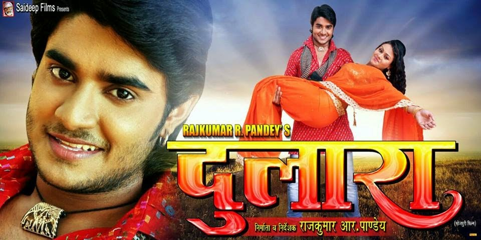 Bhojpuri movie Dulaara poster 2015, Pradeep Pandey 'Chintu', Tanushree Chatterjee, Mohini Ghosh first look pics, wallpaper