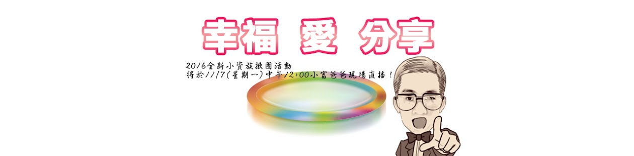 小富爸爸零股投資交易必勝術分享年年報酬37.5%