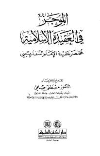 حمل كتاب الموجز في العقيدة الإسلامية مختصر عقيدة الإمام السفاريني - مصطفى حلمي