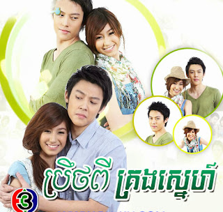 Prither Pi Krong Sne [24 End] Thai Drama Khmer Movie
