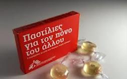 www.pastilies.gr