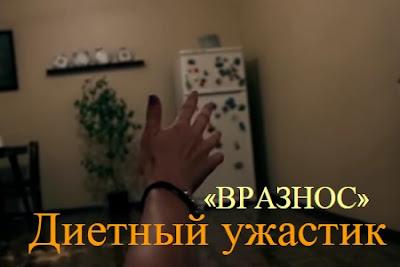 Короткометражный фильм «Вразнос»