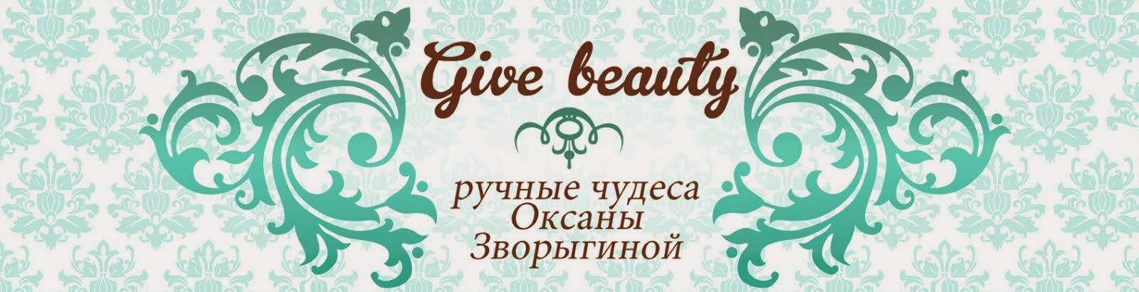 Give Beauty