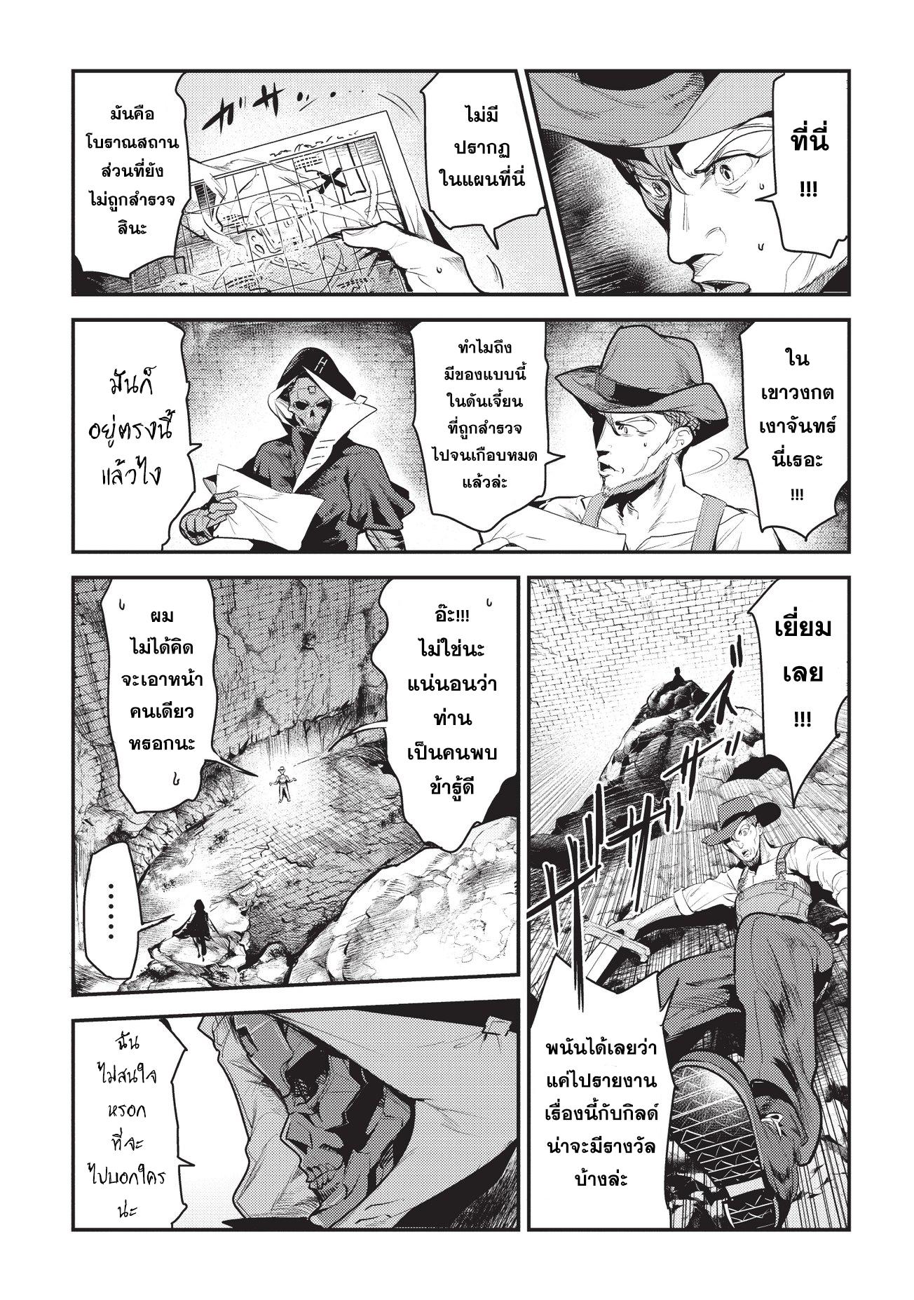 Nozomanu Fushi no Boukensha ตอนที่ 6 TH แปลไทย