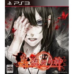 [PS3] Shin Hayarigami [真 流行り神] (JPN) ISO Download