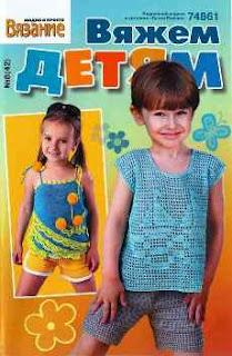 Вяжем детям №8 2011 Вязание модно и просто