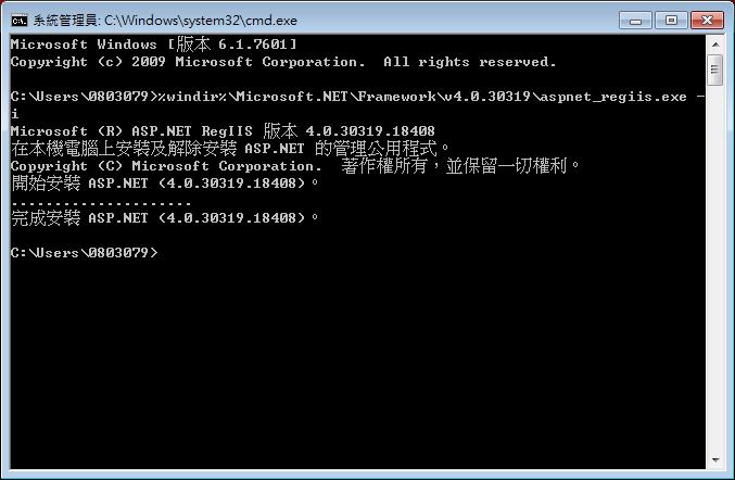 在命令提示字元執行 aspnet_regiis.exe 重新註冊 .NET FrameWork 4.0