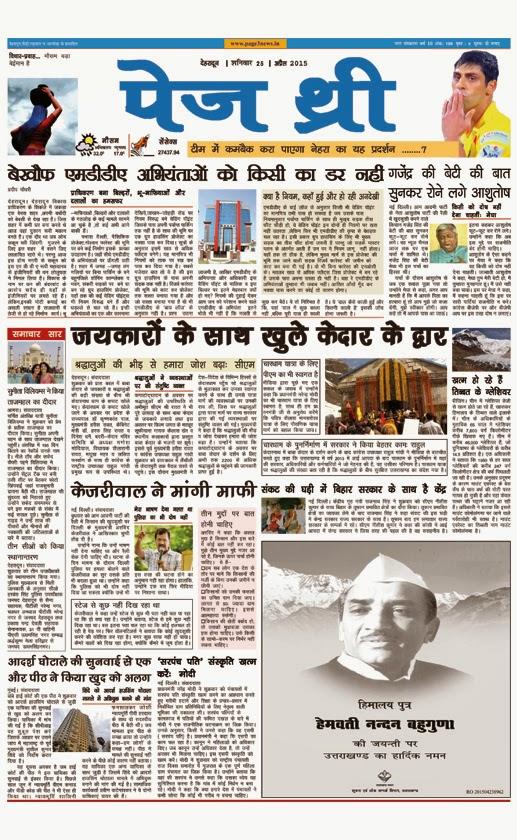 Mdda Dehradun News