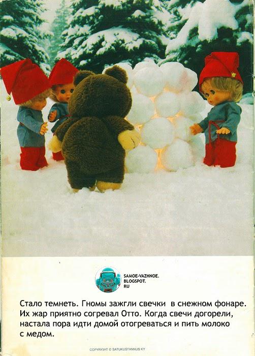 Книга Хельсинки медвежонок гномы игрушки снег домик санки старая