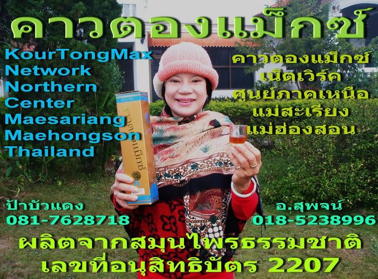 คาวตองแม็กซ์ kourtong network