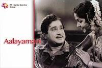 Aalayamani Tamil Movie Audio Jukebox   Sivaji Ganesan, Saroja Devi