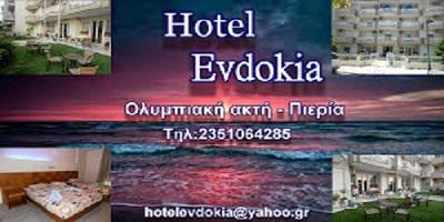 HOTEL EVDOKIA