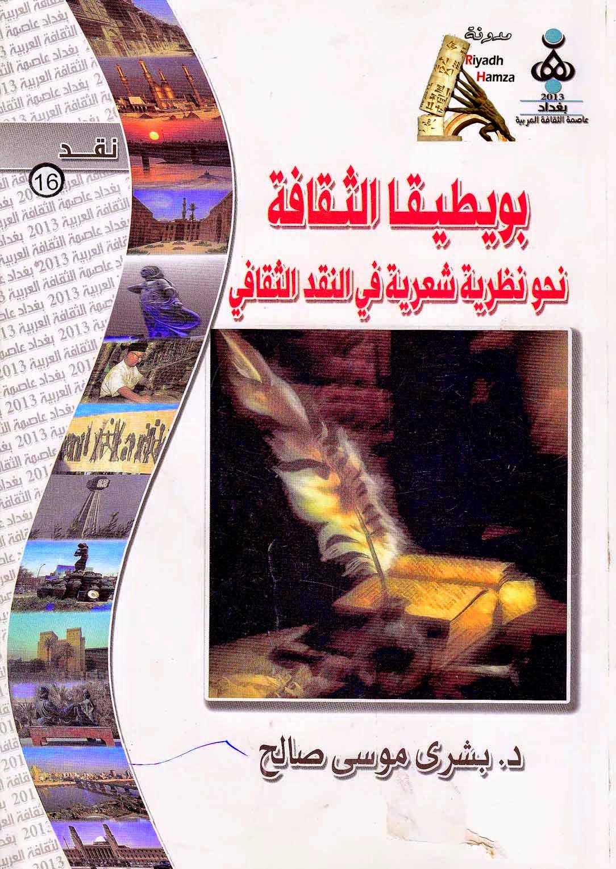 بويطيقا الثقافة: نحو نظرية شعرية في النقد الثقافي - بشرى صالح موسى pdf