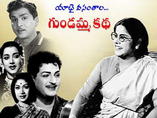 Gundamma Katha Old Songs