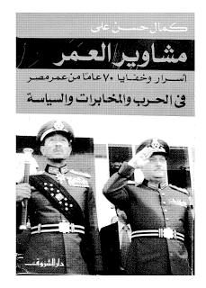 مشاوير العمر: أسرار وخفايا 70 عاما من عمر مصر فى الحرب والمخابرات والسياسة - كمال حسن علي pdf