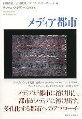 デジタル・スタディーズ[全3巻]