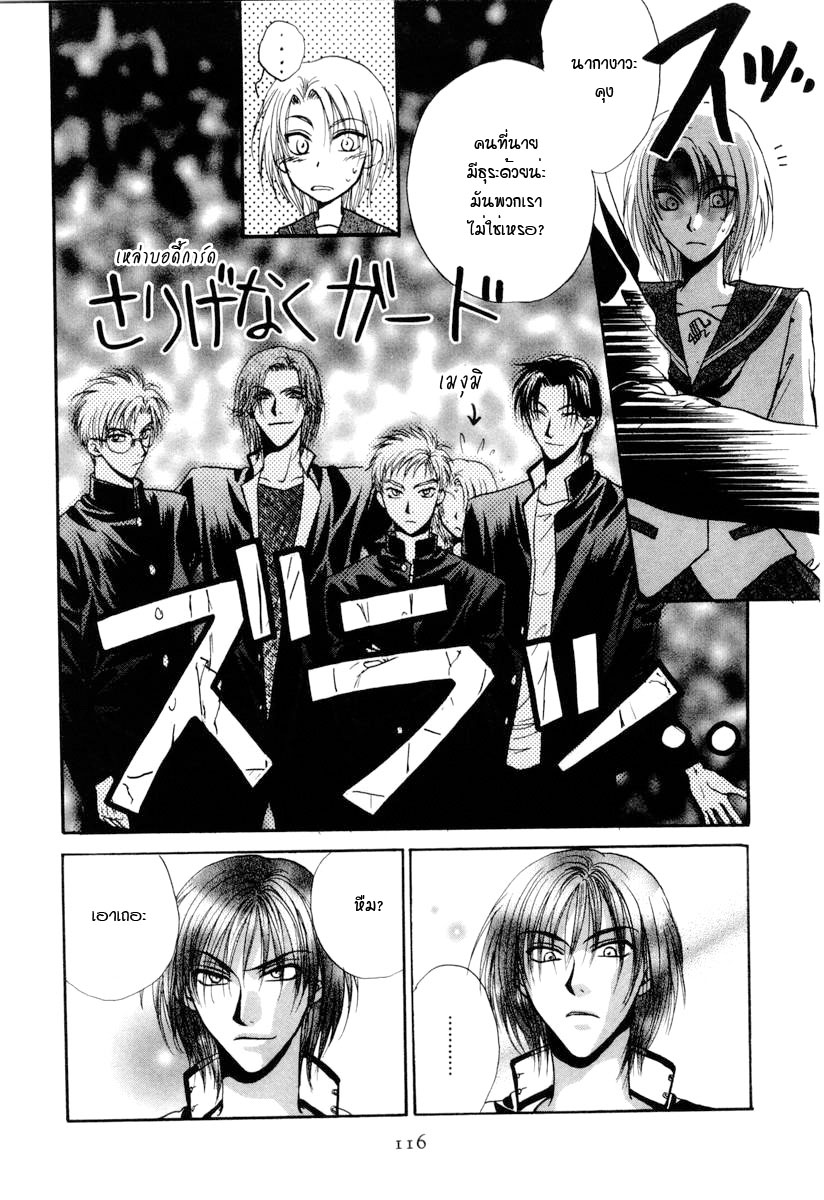 อ่านการ์ตูน Kakumei no Hi 3 ภาพที่ 16