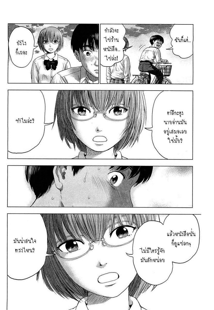 อ่านการ์ตูน Aku no Hana 01 ภาพที่ 36
