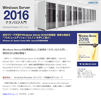 http://ec.nikkeibp.co.jp/nsp/ws2016tec/