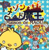 アパート経営タワーディフェンスPCゲーム『メゾン・ド・魔王』