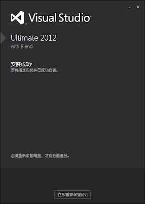 vs2012 rtm setup 04