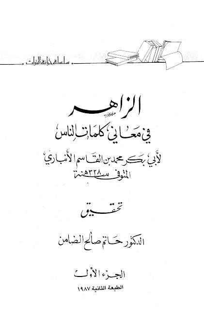 الزاهر في معاني كلمات الناس - لأبي بكر الأنباري