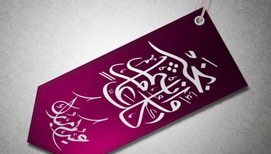 صور و خلفيات عيد الاضحي المبارك Eid Adha 2011