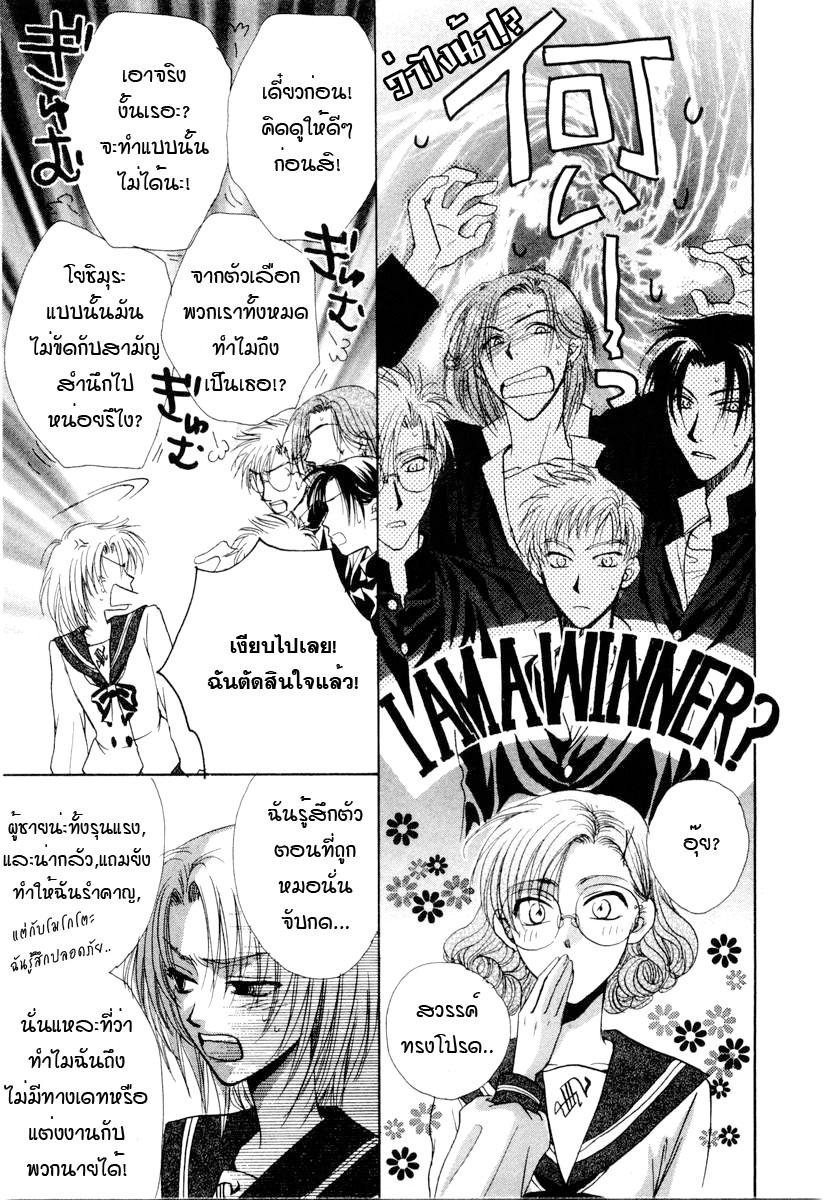 อ่านการ์ตูน Kakumei no Hi 3 ภาพที่ 66