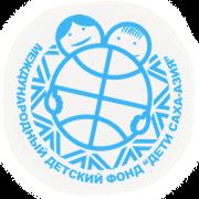 """Международный детский фонд """"Дети Саха-Азия"""""""