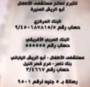 ادعم مستشفى أبوالريش للأطفال