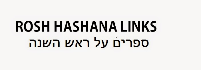 Rosh Hashana Links