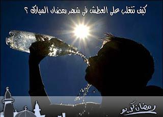 نصائح لتقليل الاحساس بالعطش فى نهار رمضان