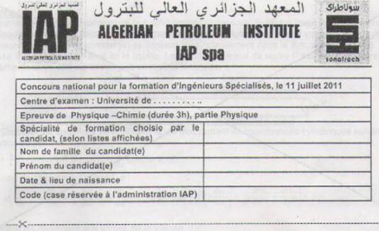 نماذج اسئلة مسابقة الدخول للمعهد الجزائري العالي للبترول IAP 0