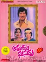 Athani Kante Ghanudu  Telugu Mp3 Songs Free  Download  1978