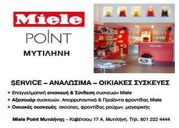 Miele Point Μυτιλήνης- ΚΑΒΕΤΣΟΥ 17α ΜΥΤΙΛΗΝΗ