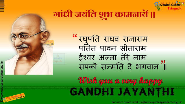Gandhi Jayanthi Quotes greetings wishes in hindi