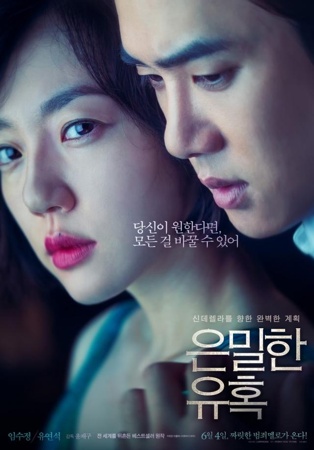 Âm Mưu Của Lọ Lem - Yoon Jae Gu (2015)