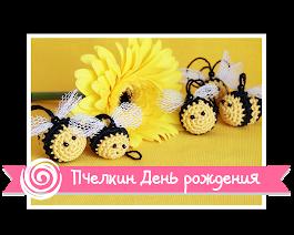 """День рождения """"Пчелки"""""""
