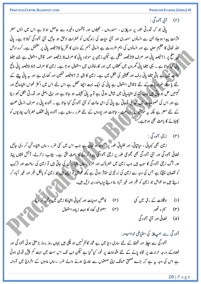 land-and-climate-of-pakistan-descriptive-question-answers-pakistan-studies-urdu-9th