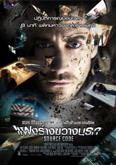 Source Code (2011) แฝงร่างขวางนรก Full HD มาสเตอร์ พากย์ไทย