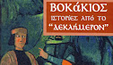 """""""ΔΕΚΑΗΜΕΡΟΝ"""" ΒΟΚΑΚΙΟΣ"""