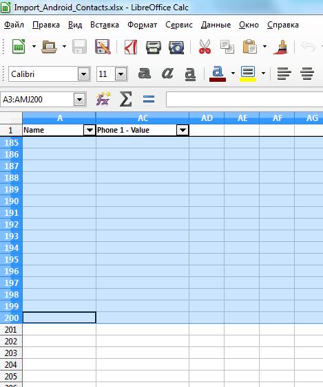 LibreOffice Calc Выделение 200 строк