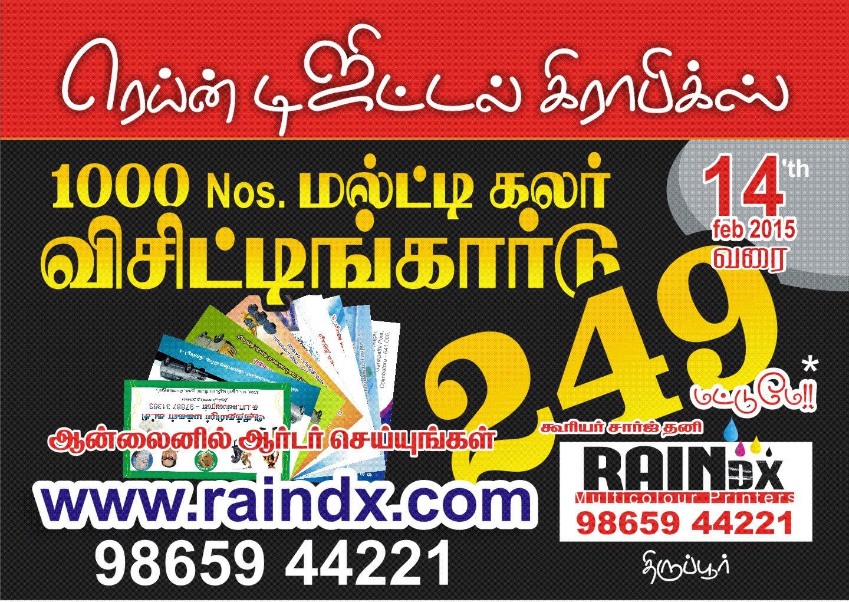 rainads%2Boffer%2Bweb.jpg